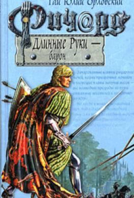 Ричард Длинные Руки — барон