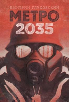 Метро 0035