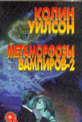 Метаморфозы вампиров-2