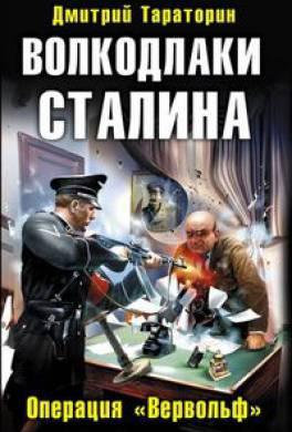 Волкодлаки Сталина. Операция «Вервольф»
