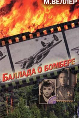 Баллада о бомбере (сборник)