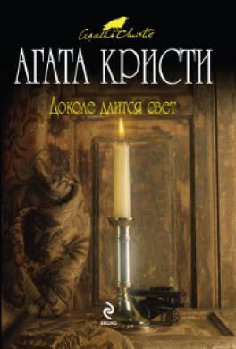 Доколе длится свет (сборник)