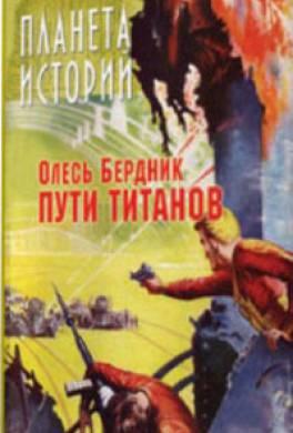 Пути титанов