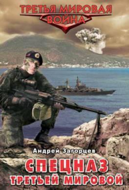 Спецназ Третьей Мировой