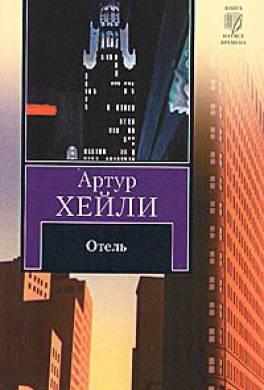 """Книга """"отель"""" артур хейли скачать бесплатно, читать онлайн."""