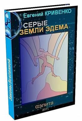 Серые земли Эдема