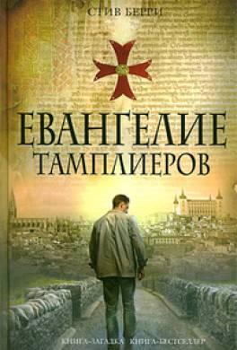 Евангелие тамплиеров