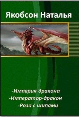 Империя дракона