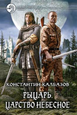 Рыцарь. Царство небесное