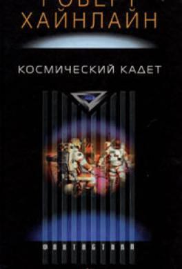 Космический кадет