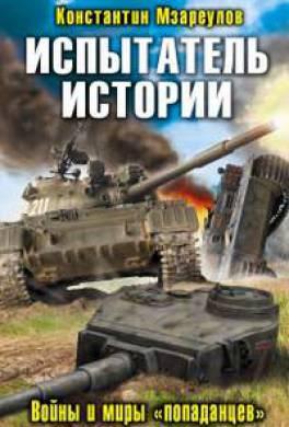 Испытатель истории. Войны и миры «попаданцев»