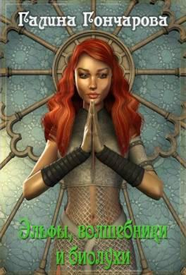 Эльфы, волшебники и биолухи