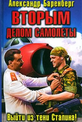 ВТОРЫМ делом самолёты. Выйти из тени Сталина!