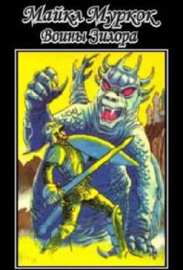 Воины Зилора