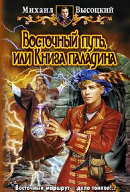 Восточный путь, или Книга Паладина