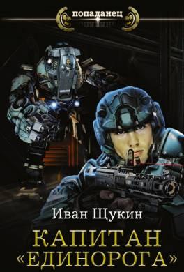 Капитан Единорога