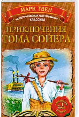 Книга приключения тома сойера читать