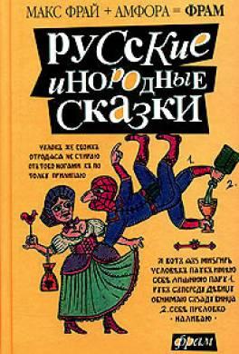 Русские инородные сказки