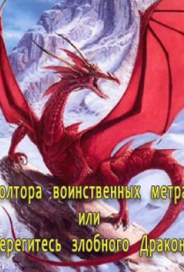 Читать полтора воинственных метра или берегитесь злобного дракона