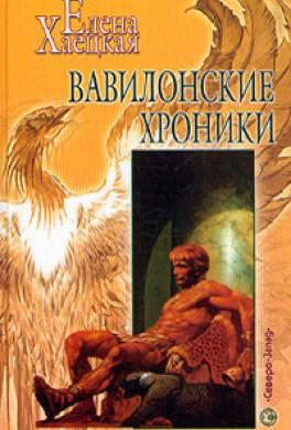Вавилонские хроники