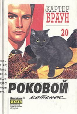 Роковой котенок