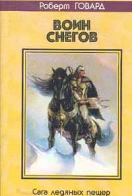 Воин снегов (сборник)
