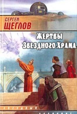 Жертвы Звездного Храма