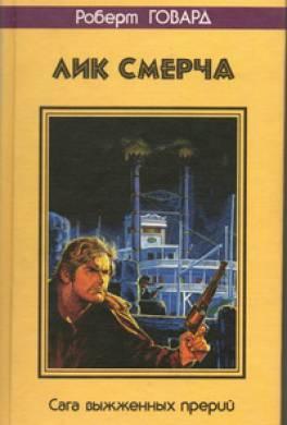 Лик смерча (сборник)