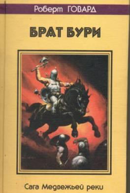 Брат бури (сборник)