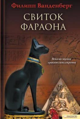 Свиток фараона