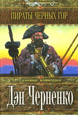 Пираты чёрных гор