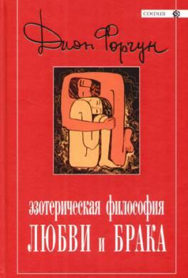 Эзотерическая философия любви и брака