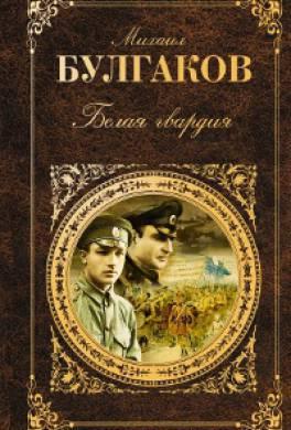 Обложка книги михаил булгаков белая гвардия fb2