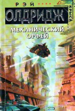 Механический Орфей