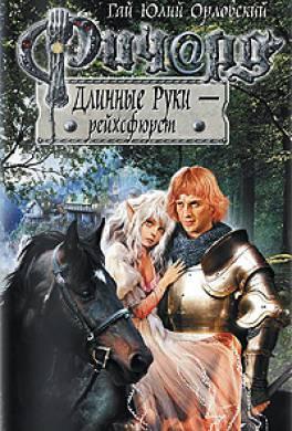 Ричард Длинные Руки — рейхсфюрст