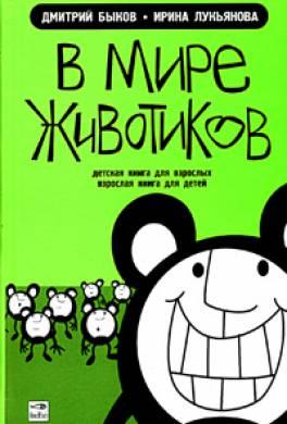 В мире животиков (сборник)
