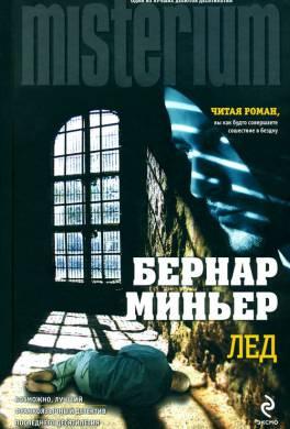 Книга Лед читать онлайн Бернар Миньер Лед