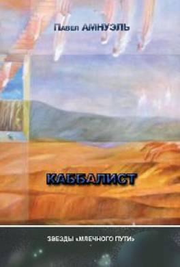 Сборник «Каббалист» Песах Амнуэля