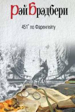 Книга 451 градус по Фаренгейту читать онлайн Рэй Брэдбери