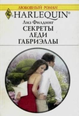 Секреты Леди Габриэллы