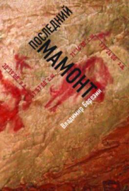 Последний мамонт
