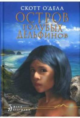 Остров Голубых Дельфинов