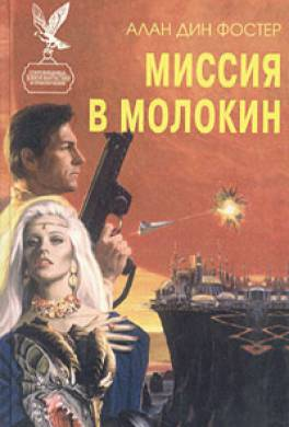 Миссия в Молокин