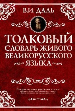 Толковый словарь живого великорусского языка. Том 6 У-Я