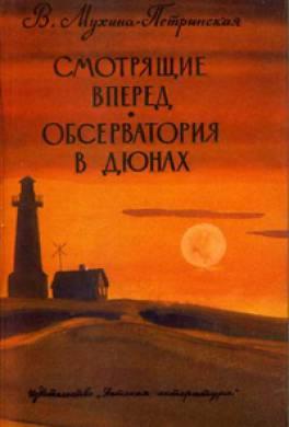 Обсерватория в дюнах