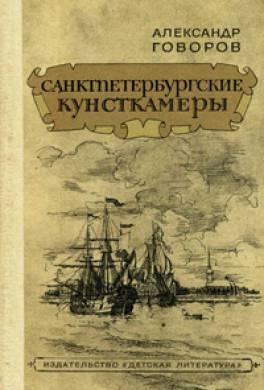 Санкт-Петербургские кунсткамеры, или Семь светлых ночей 1726 года