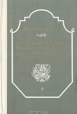 Жизнь и дела Василия Киприанова, царского библиотекариуса