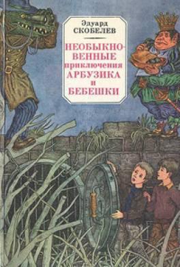 Необыкновенные приключения Арбузика и Бебешки