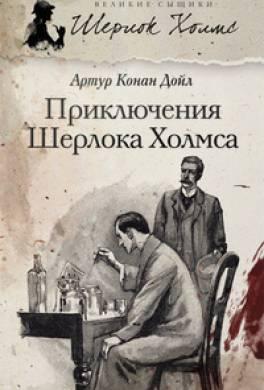 Читать онлайн приключения шерлока холмса