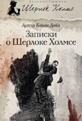 Рассказы о Шерлоке Холмсе: Записки о Шерлоке Холмсе